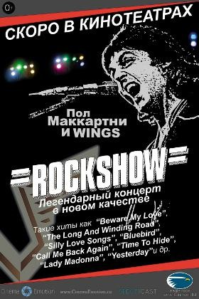 Пол Маккартни и группа Wings: Rockshow: from the Wings Over America